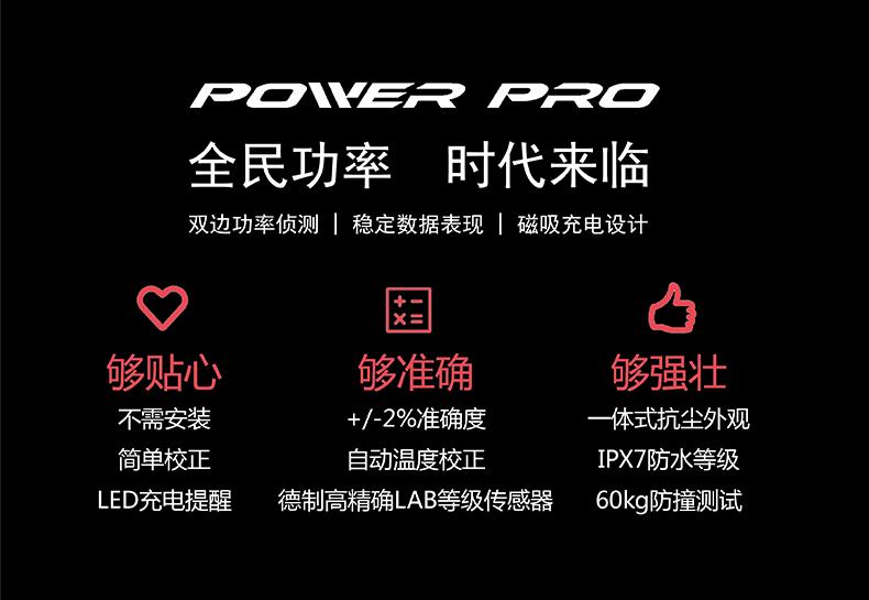 POWER PRO-790.jpg